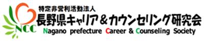 NPO法人 長野県キャリア&カウンセリング研究会|NCC